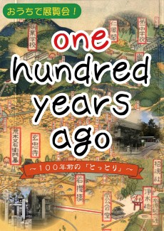 one hundred years ago~100年前の「とっとり」から~